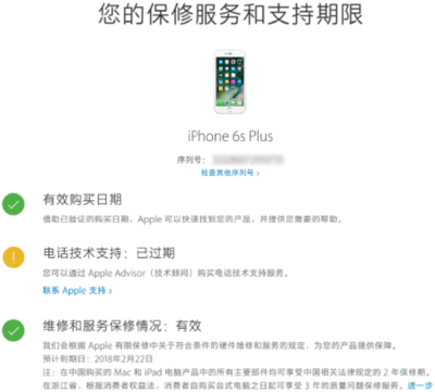 苹果查询型号2.png