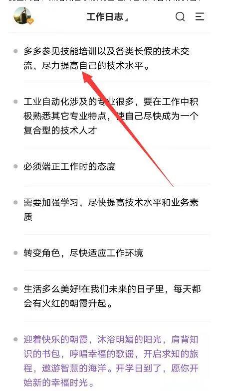 安卓手机备忘录便签怎样放大查看内容?