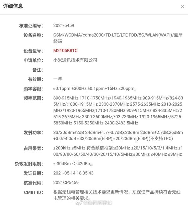 成都手机典当行:小米平板5正式入网:支持5G,搭载骁龙870